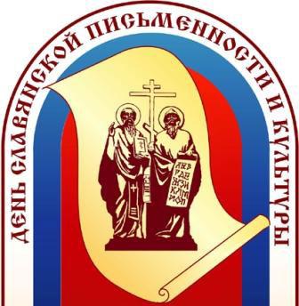 День святых Кирилла и Мефодия