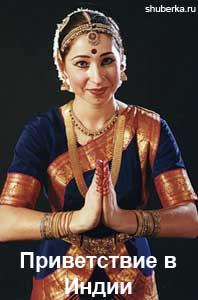 Всемирный день приветствий. Приветствие в Индии