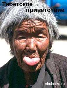 Всемирный день приветствий. Тибетское приветствие